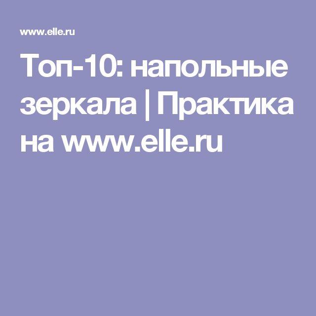 Топ-10: напольные зеркала | Практика на www.elle.ru