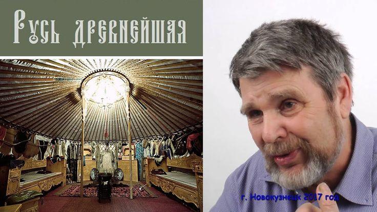 Георгий Сидоров - О чем молчит Владимир Шемшук? Сердце Тартарии Кузница ...