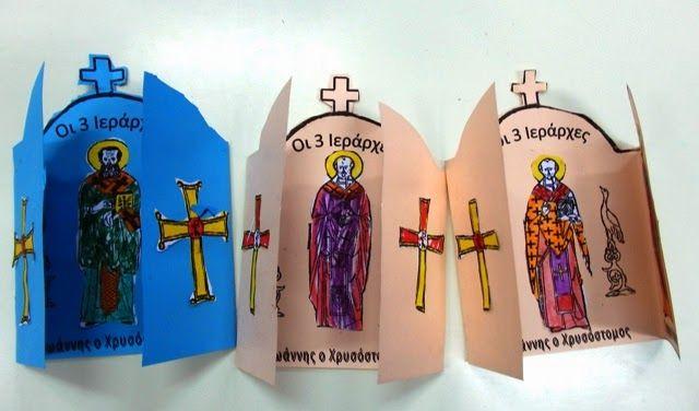 5o - 7o ΝΗΠΙΑΓΩΓΕΙΑ ΤΥΡΝΑΒΟΥ: Γιορτή των 3 Ιεραρχών