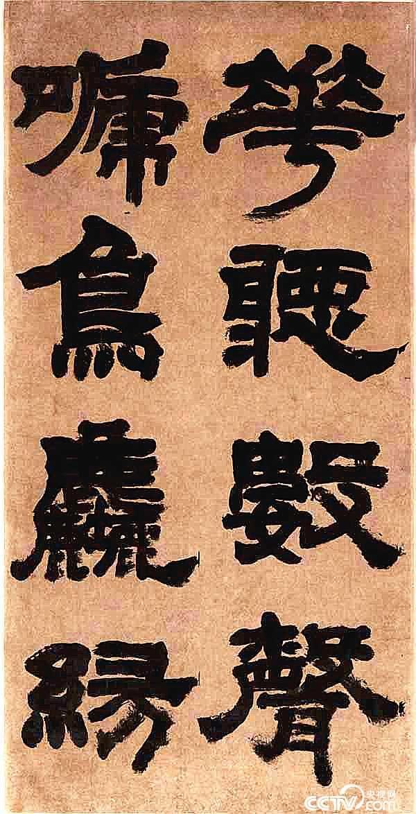 Deng Shiru(邓石如)