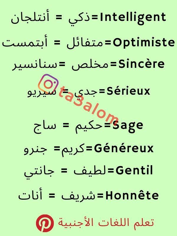 أفضل كتاب تعلم اللغة الفرنسية Pdf Learn French Learning