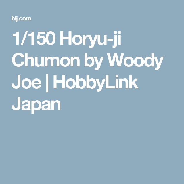 1/150 Horyu-ji Chumon by Woody Joe | HobbyLink Japan