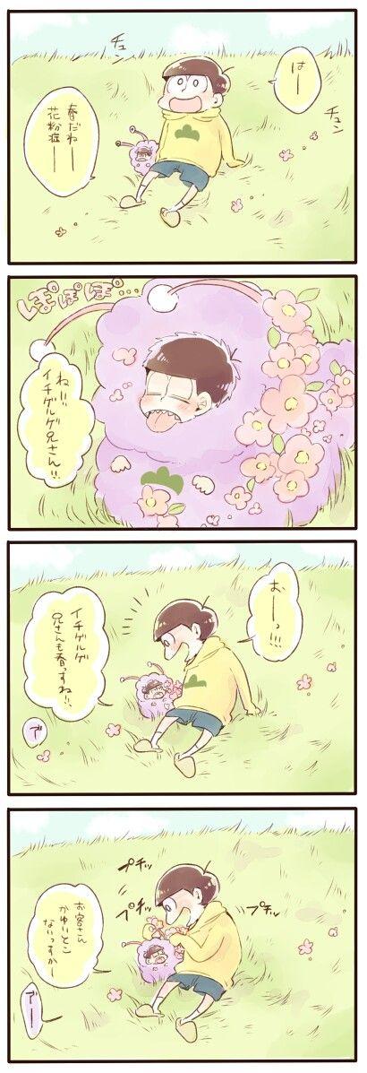 イチゲルゲの春