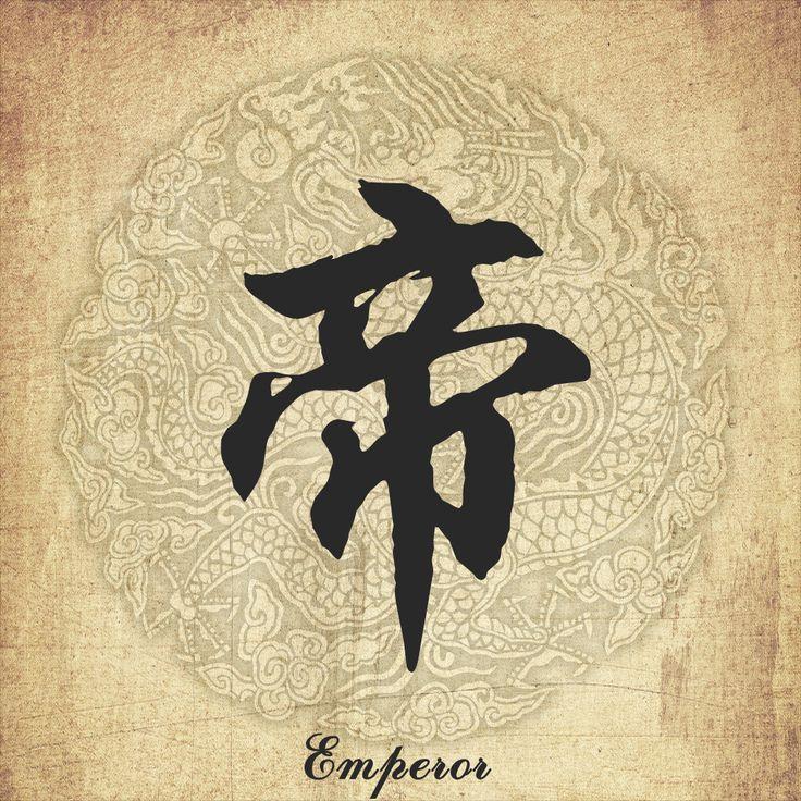 177 Best Chinese Caligraphy Images On Pinterest Chinese