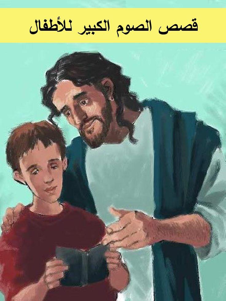 http://www.freekidstories.org/arabic/qassas-alssawm-alkabir-lilatfal  قصص عن التسامح والحب للأطفال