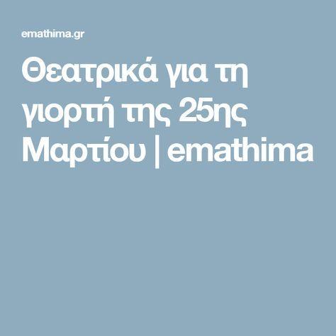 Θεατρικά για τη γιορτή της 25ης Μαρτίου   emathima