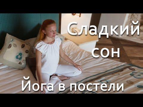 """Йога в постели   Вечерний комплекс """"Сладкий сон"""""""