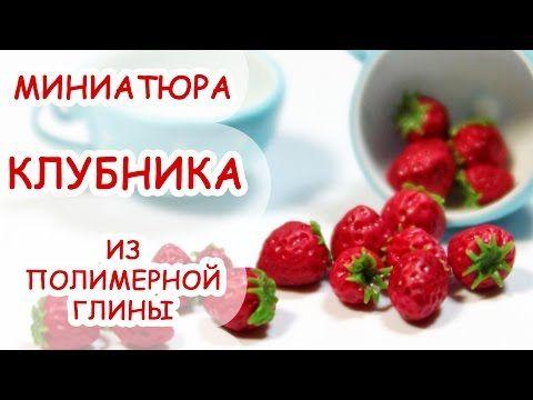 Polymer Clay Strawberry Tutorial | КЛУБНИКА. МИНИАТЮРА - Все о полимерной глине