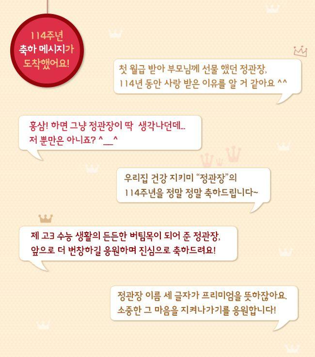KGC인삼공사 창업 114주년, 정관장 축하 메시지 이벤트 당첨자 발표!