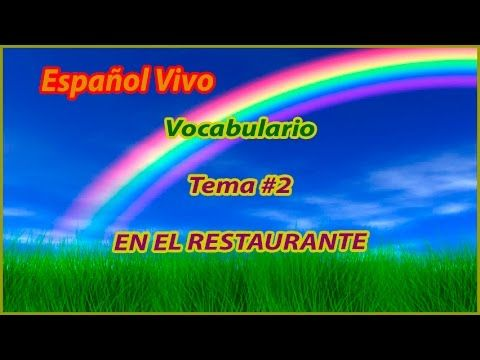 Испанский язык. Vocabulario. Tema #2 EN EL RESTAURANTE.