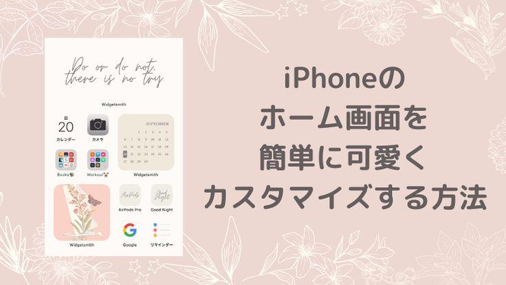 無料配布 2020年カレンダー Goodnotesスケジュールノート マンスリー ウィークリー タブ付き Pixel Cafe ホーム画面 Iphone ホーム画面 Iphoneカスタム