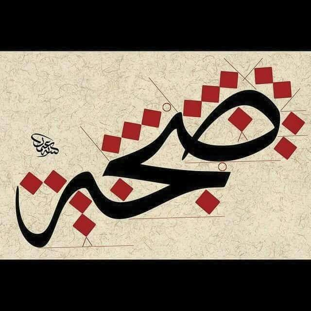 Best islamic calligraphy rules images on pinterest