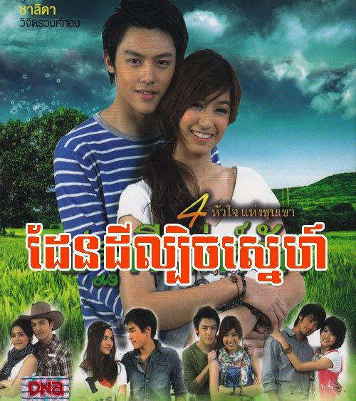 1000+ Images About Thai Drama On Pinterest