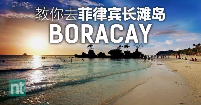 """东南亚太多漂亮的沙滩了,近的有马来西亚本地的热浪岛、停泊岛、马布岛等等,或者非常靠近浮罗交宜岛的泰国Koh Lipe。再不满足,我们可以去被誉为全世界最漂亮沙滩的菲律宾长滩岛! 听闻长滩岛已久,但是长滩岛实际是在哪里,以前NextTrip小编真的不知道,也很少人提及""""Boracay""""这地方,只感觉要去那里需要花费很多,而且很难去。 直到AirAsia于今年开通了直飞Kalibo的航班,去长滩岛从此变得简单了。 查资料时发现,以前AirAsia没有直飞Kalibo时,要去到长滩岛真的是很大费周章,可能要花上十多个小时都还不能抵达岛上。 现在AirAsia从KLIA2出发,大概6、7个小时后就能到"""
