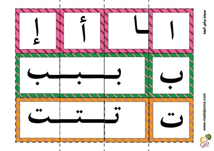 تعليم الحروف العربية للأطفال - بطاقات المونتيسوري
