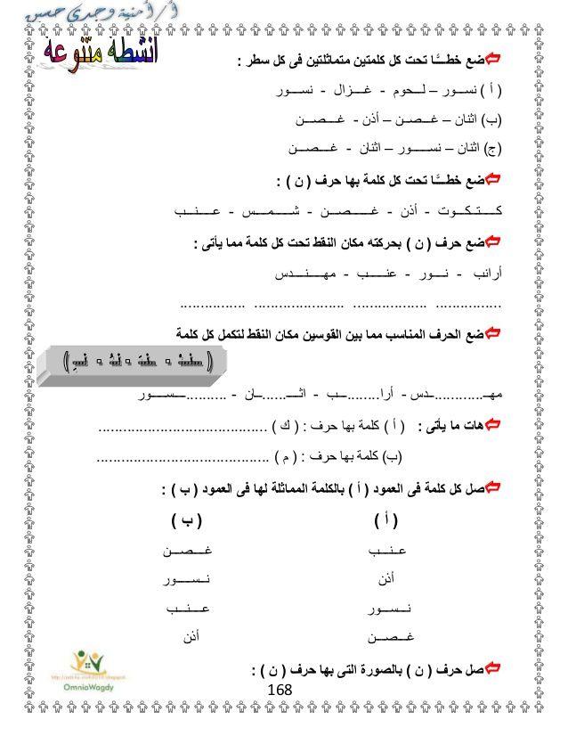 بوكلت اللغة العربية للمدارس الصف الأول الابتدائى الترم الأول المنهج ا Words Word Search Puzzle Math