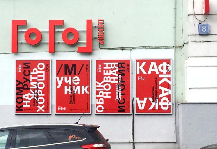 Gogol Centre Theatre / poster series