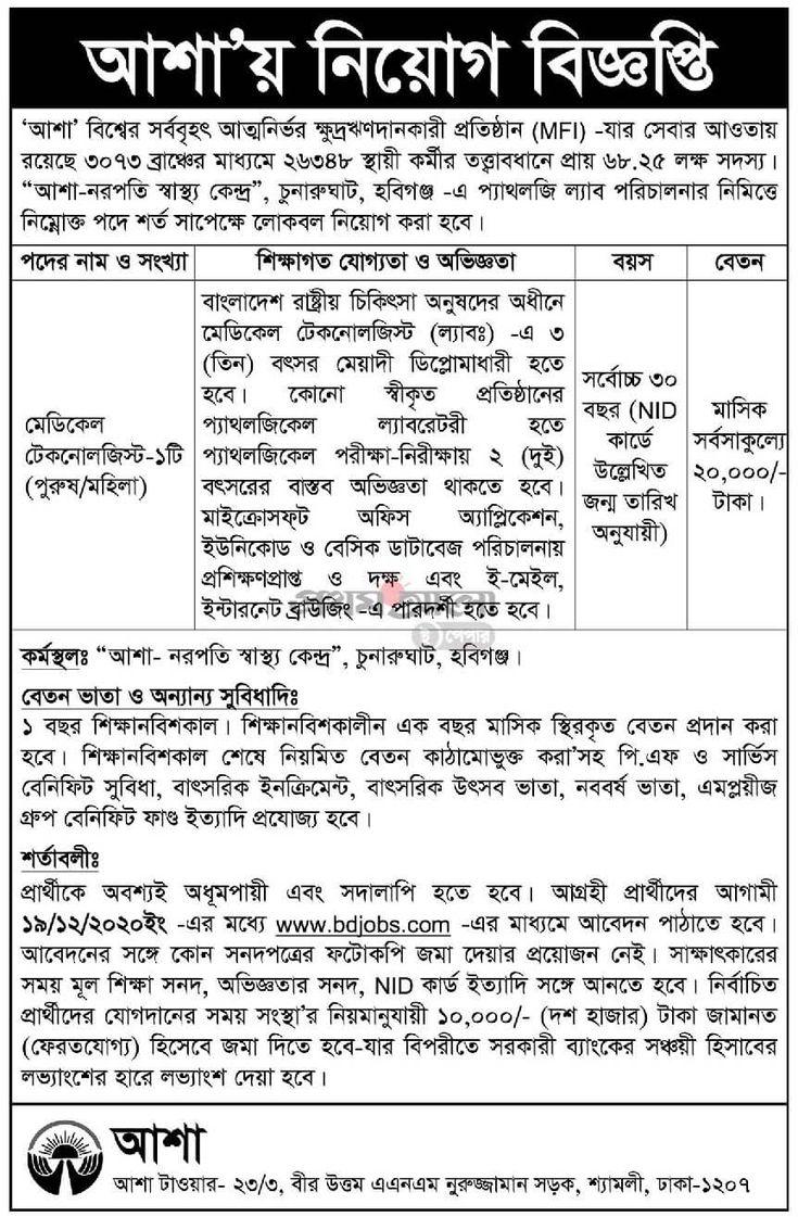 ASA NGO Job Circular 2020 - www.asa.org.bd • Career Connect BD ...