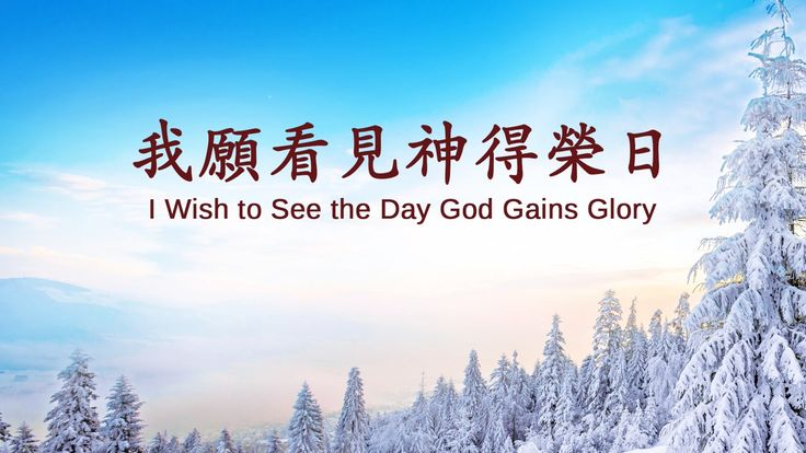 """The Hymn of Life Experience ''I Wish to See the Day God Gains Glory"""" 