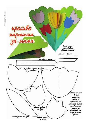 Tarjeta de flores. Kids craft. Mother's day. Kids card