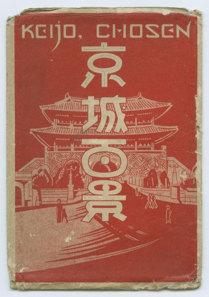 """""""Keijo Chosen"""" envelope/sleeve presumably for postcards. 1933-1945 East Asia Image/Imperial Postcard Collection, Lafayette College."""
