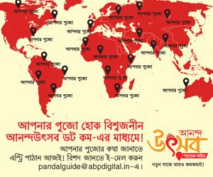 Anandabazar | Latest News, Breaking News, Top News Headlines - Bengal, Kolkata, India | Business, Entertainment, Sports News