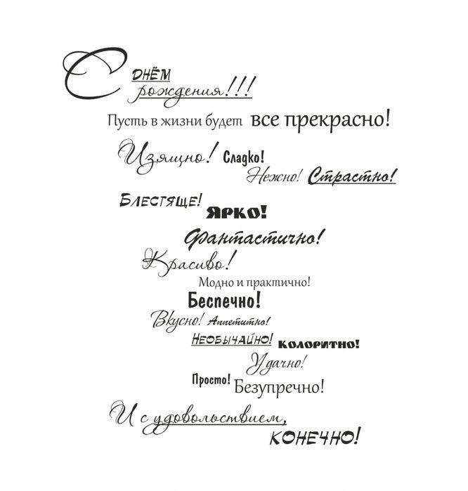 Картинки с надписями пожеланиями на др