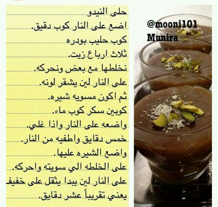 حلا النيدو Arabic Desserts Food Food And Drink
