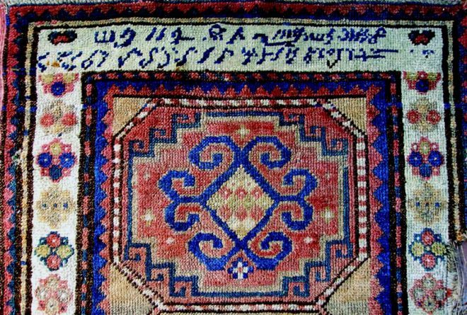 1. Carpet XIX century.  of Sisian in the memory of the dead lad Mkrtich