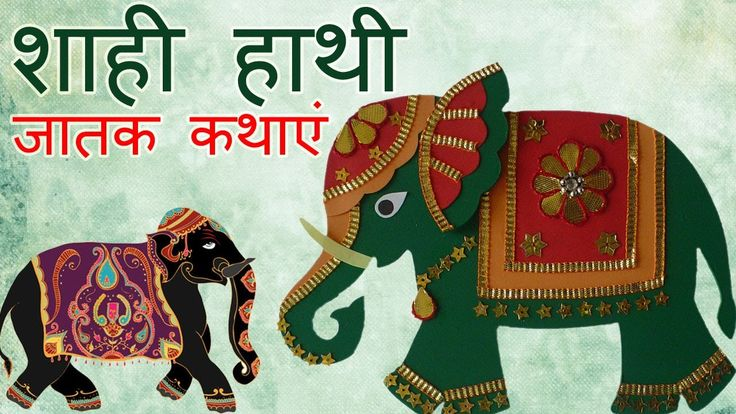 #hindi #shortstory #shortstories #hindistories #hindtales #hindimoralstories - Short Moral Stories in Hindi  | The Royal Elephant | Jataka Tales | शाही हाथी |  हिंदी लघु कथाएँ