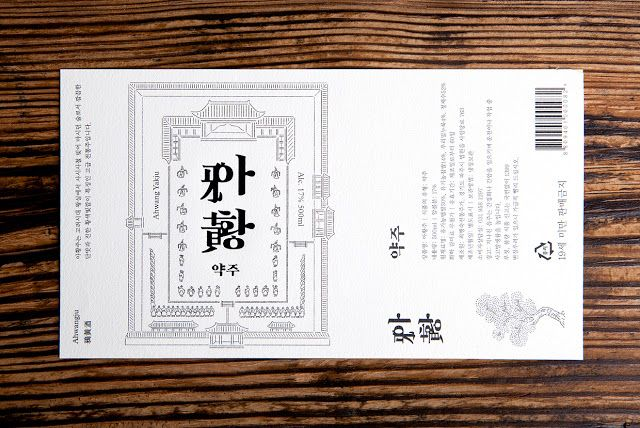 """Package Design for Ahwang-ju.  Ahwang-ju is Korean traditional clear rice wine based on the original recipe from the Corea, 1000 years ago, restored by Haeng-sook Choi, the master of Miin brewery Korea.  Tradition says that people in the royal court used to make Ahwang-ju quite often during the Joseon Dynasty. We researched """"Uigue"""", a collection of Royal Protocols of the over 500 year-long Joseon Dynasty, that both records and prescribes the major ceremonies and rites of the royal family…"""