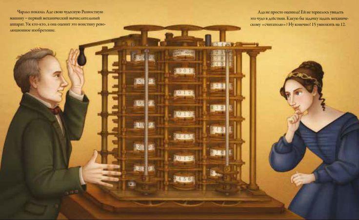 Лори Уоллмарк. Ада Байрон Лавлейс – первый программист — Лучшие детские книги