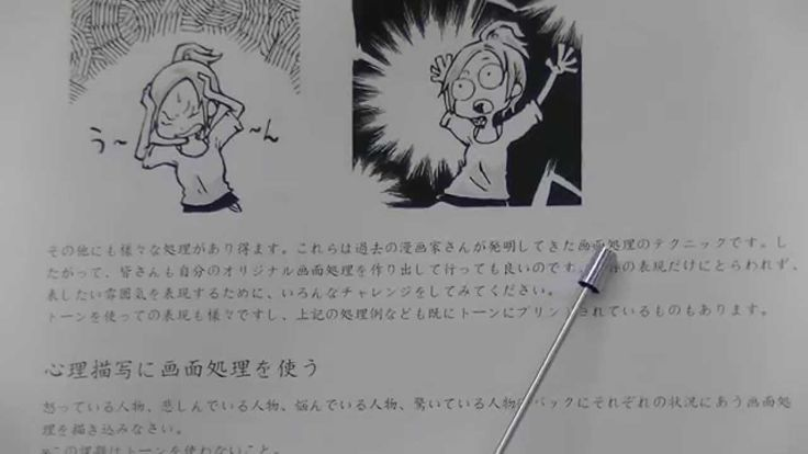 """Lesson 6 Learn Japanese""""How to draw manga """" tutorial. in JAPANESE."""