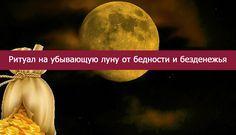 Ритуал на убывающую луну от бедности и безденежья - Эзотерика и самопознание