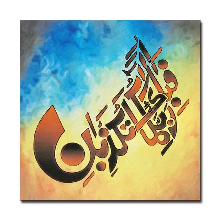 "Islamic canvas art ""Fabi Ayye Aalai"" Arabic canvas Calligraphy wall art Gift #ArtDeco"