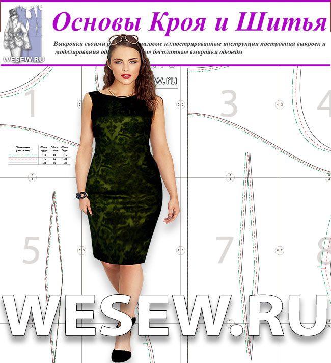 Готовая выкройка платья-футляр в натуральную величину для полных в трех размерах. https://wesew.ru/page/gotovaja-vykrojka-platja-futljar-dlja-polnyh