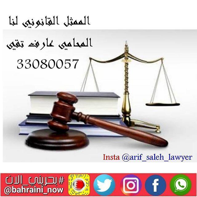 الممثل القانوني لنا المحامي عارف تقي 33080057 Arif Saleh Lawyer Ham Holder