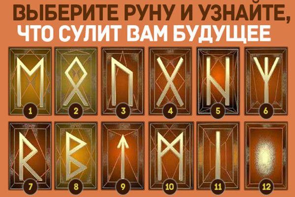 Выберите понравившуюся руну и узнайте, что вас ждет в будущем http://asttrolog.ru/blog/43423433570/Vyiberite-ponravivshuyusya-runu-i-uznayte,-chto-vas-zhdet-v-budu