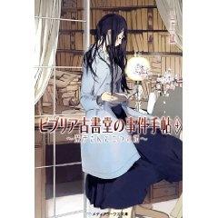 2013『ビブリア古書堂の事件手帖4 ~栞子さんと二つの顔~』三上 延 (著) /アスキー・メディアワークス