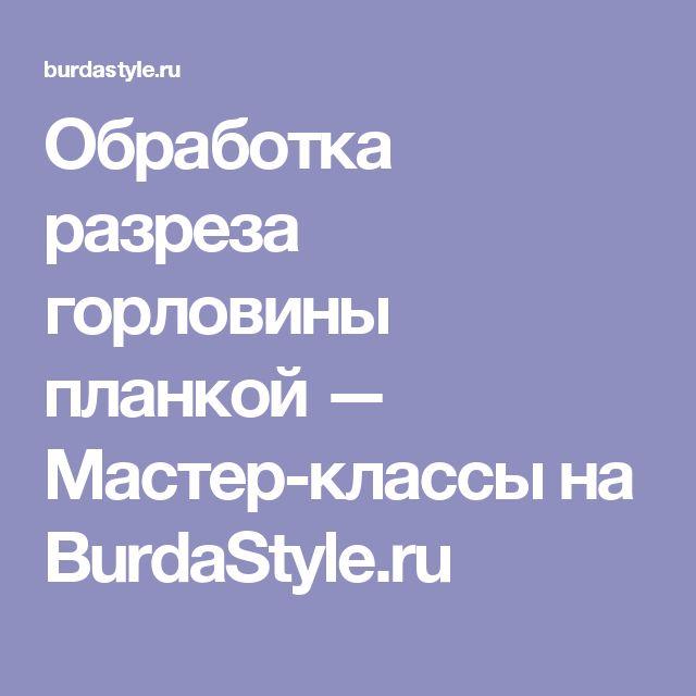 Обработка разреза горловины планкой — Мастер-классы на BurdaStyle.ru