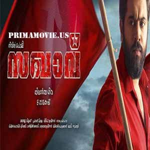 SAKHAVU (2017) MALAYALAM FULL MOVIE WATCH ONLINE FREE DOWNLOAD DVDRIP