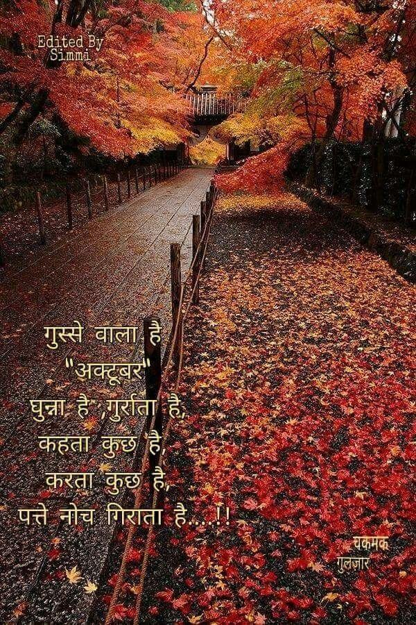 about autumn season in hindi