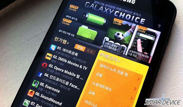 갤럭시 노트 전용 어플 찾아주는 갤럭시 초이스 (http://smartdevice.kr/221)