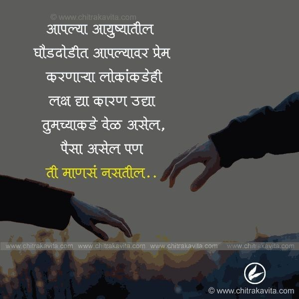 marathi quotes marathi status मराठी सुविचार