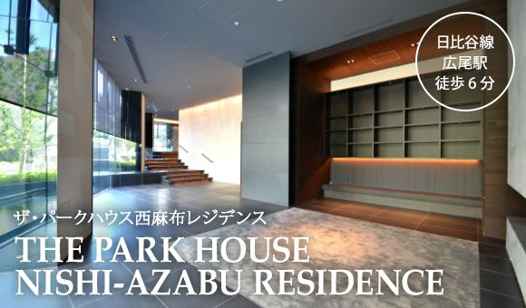 THE PARK HOUSE NISHI-AZABU RESIDENCE ザ・パークハウス西麻布レジデンス
