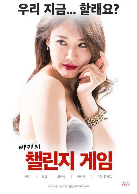 [XDADDY.INFO] - Korea 18  Challenge Game 2016 HDRip K-Movie