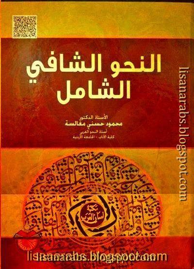 تحميل كتاب النحو التطبيقي لخالد عبد العزيز pdf