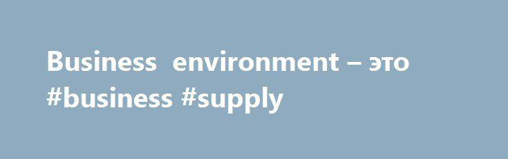Business environment – это #business #supply http://business.remmont.com/business-environment-%d1%8d%d1%82%d0%be-business-supply/  #business environment # business environment это: эк. . упр. условия [внешняя среда\] бизнеса, бизнес-среда, деловая среда (любые внешние по отношению к фирме факторы, прямо или косвенно влияющие на ее деятельность, напр. предложение сырья, спрос на продукцию, налоговое законодательство и т. п.; термин используется часто как синоним macroenvironment, хотя…
