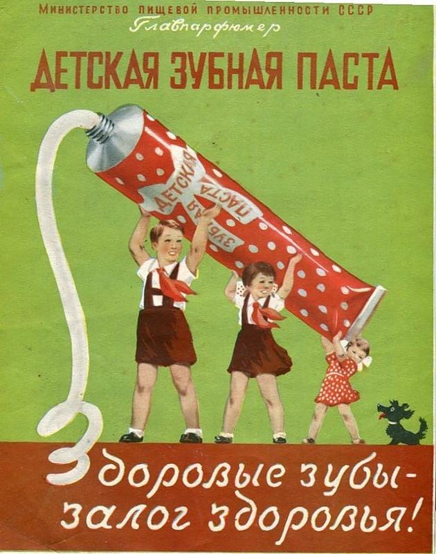 Реклама в послевоенном СССР