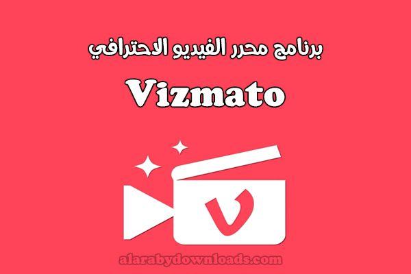 تحميل برنامج Vizmato محرر الفيديو الاحترافي تطبيق مونتاج الفيديوهات القصيرة للأندرويد Video Editor App Calm